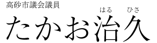 たかお治久公式サイト